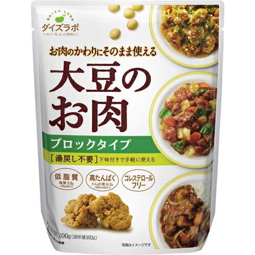 マルコメ ダイズラボ 大豆のお肉 ブロックタイプ 200g【ポイント10倍】