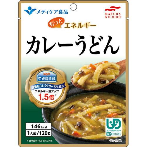 メディケア食品 もっとエネルギー カレーうどん 120g (区分2/歯ぐきでつぶせる) マルハニチロ【ポイント10倍】