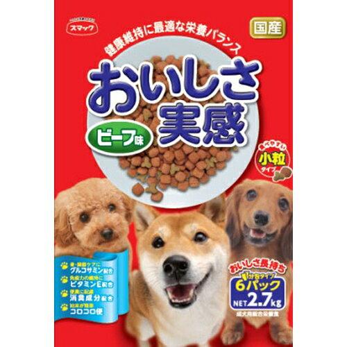 スマック おいしさ実感 ビーフ味 2.7kg【ポイント10倍】