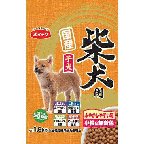 スマック 柴犬用 子犬 1.8kg【ポイント10倍】
