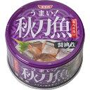 SSK うまい! 秋刀魚 醤油煮 150g SSKセールス【ポイント10倍】