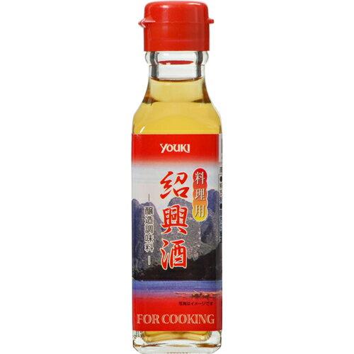 ユウキ食品 料理用紹興酒 120ml【ポイント10倍】