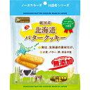 ノースカラーズ 純国産北海道バタークッキー 2枚×5包【ポイント10倍】