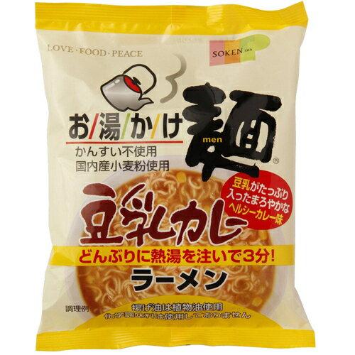 創健社 お湯かけ麺 豆乳カレーラーメン 79g【ポイント10倍】