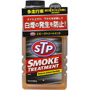 STP スモークトリートメント 428ml S12 ナポレックス【ポイント10倍】