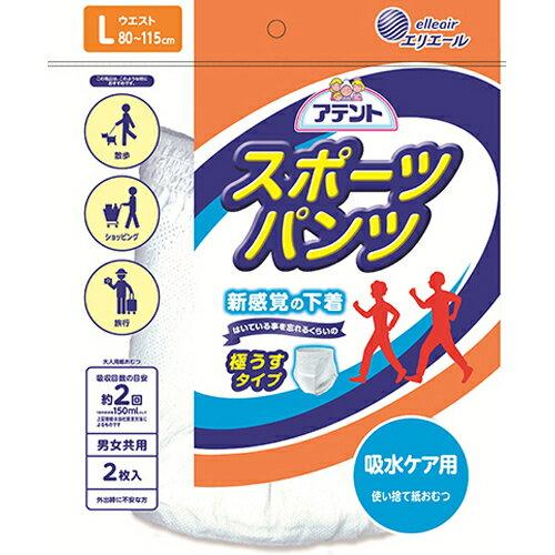 アテント スポーツパンツ 極うすタイプ Lサイズ 男女共用 2回吸収 2枚 大王製紙