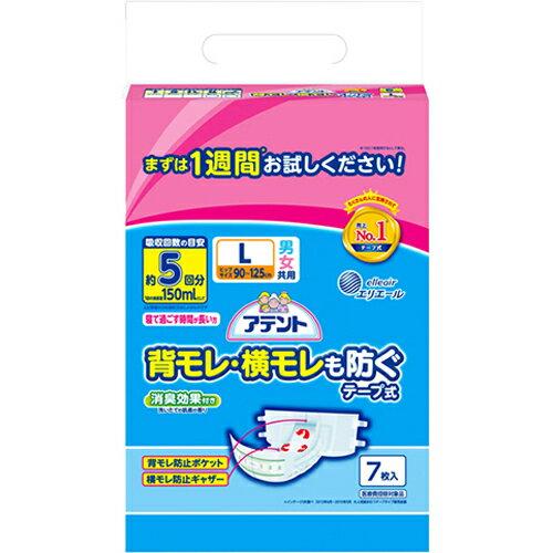 アテント 消臭効果付き テープ式 Lサイズ 男女共用 5回吸収 お試しパック 7枚 大王製紙