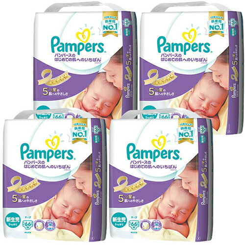 【ケース販売】パンパース はじめての肌へのいちばん テープ スーパージャンボ 新生児 66枚×4パック (264枚入り) P&G(プロクター・アンド・ギャンブル)