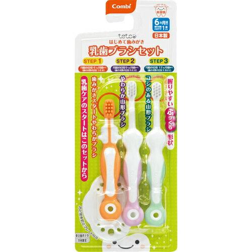 テテオ はじめて歯みがき 乳歯ブラシセット(STEP1-3×各1本入) コンビ【ポイント10倍】