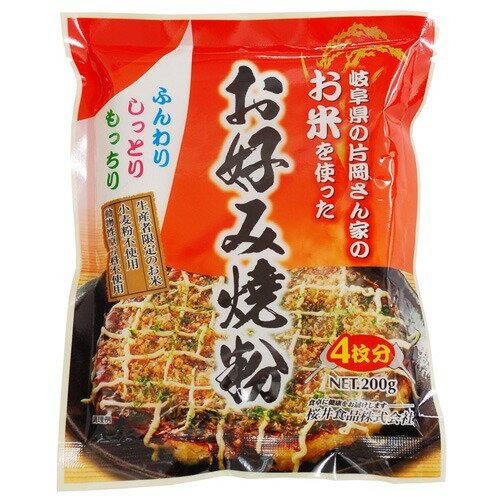 桜井食品 お米を使ったお好み焼粉 200g【ポイント10倍】