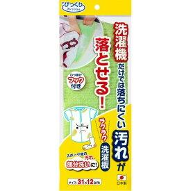 びっくりフレッシュ ラクラク洗濯板 サンコー【ポイント10倍】