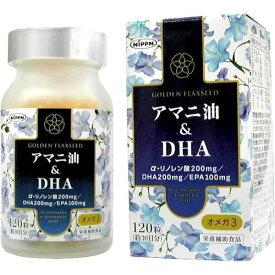 Golden Flaxseed アマニ油&DHA 120粒 日本製粉【ポイント10倍】