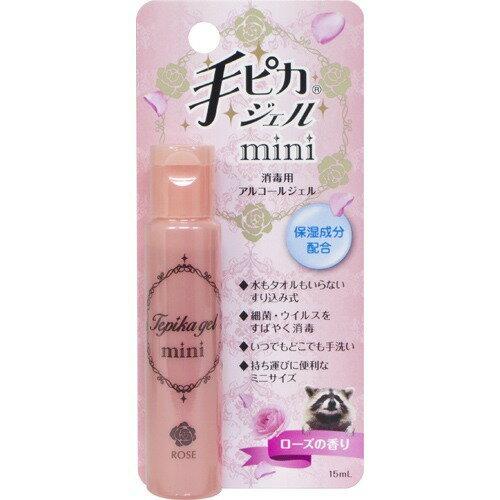手ピカジェルmini ローズの香り 15ml 健栄製薬【ポイント10倍】