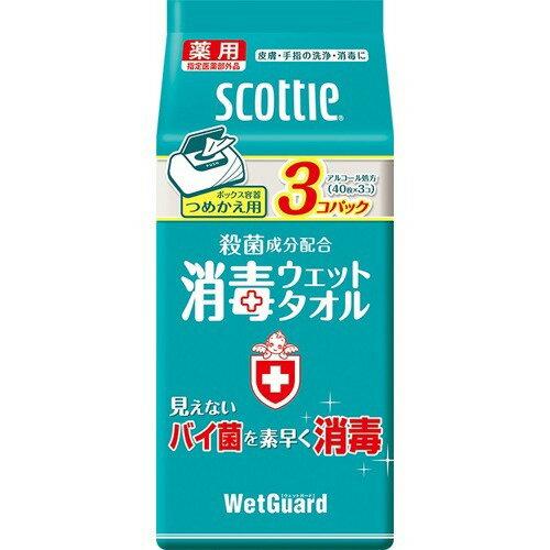 スコッティ 消毒ウェットタオル ウェットガード 40枚入り ボックス つめかえ用×3個 日本製紙クレシア【ポイント10倍】