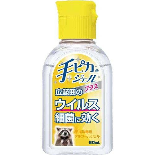 手ピカジェルプラス 60ml 健栄製薬【ポイント10倍】