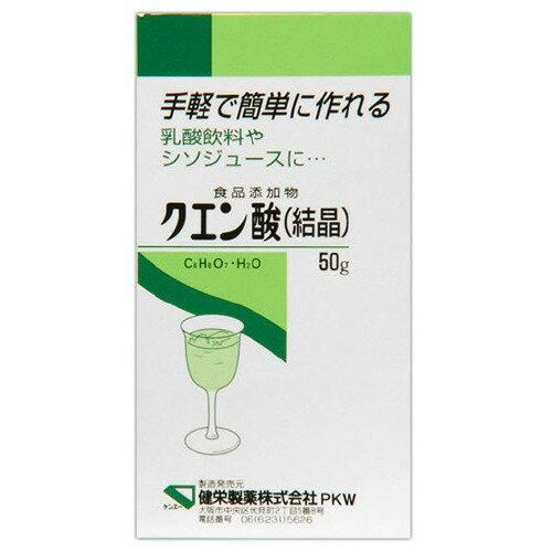 クエン酸 50g 健栄製薬【ポイント10倍】