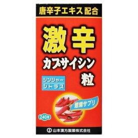 激辛カプサイシン粒 240粒【ポイント10倍】