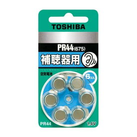 東芝 補聴器用空気電池 PR44V 6P(1コ入)(代引不可)【ポイント10倍】