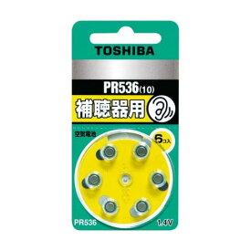 東芝 補聴器用空気電池 PR536V 6P(1コ入)(代引不可)【ポイント10倍】