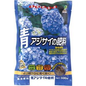 JOYAGRIS青アジサイの肥料500gJOYアグリス【ポイント10倍】