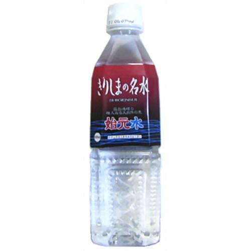 【ケース販売】きりしまの名水 始元水 500ml×24本 ウォーターワールド【ポイント10倍】
