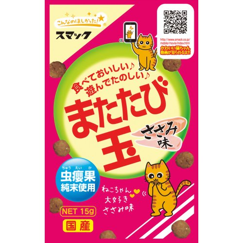 スマック またたび玉 ささみ味 15g【ポイント10倍】