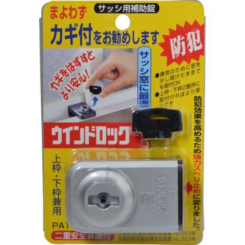 ウインドロック N-1041 シルバー ノムラテック【ポイント10倍】