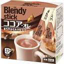 ブレンディ スティック ココア・オレ 16g×21本 AGF(味の素ゼネラルフーヅ)【ポイント10倍】