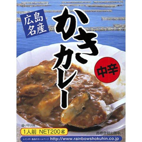 広島名産 かきカレー 中辛 1人前 レインボー食品【ポイント10倍】