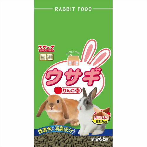 スマック ウサギ 2.5kg【ポイント10倍】