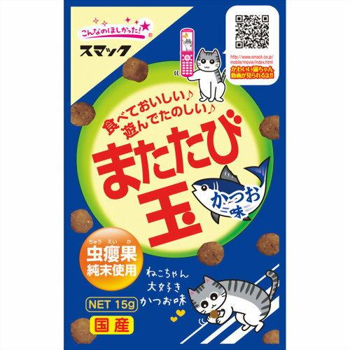 スマック またたび玉 かつお味 かつお 15g【ポイント10倍】