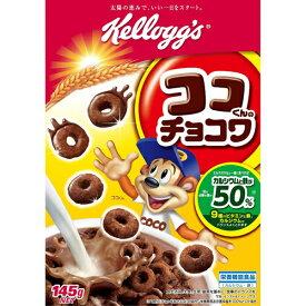 ケロッグ ココくんのチョコワ 145g 日本ケロッグ(代引不可)【ポイント10倍】