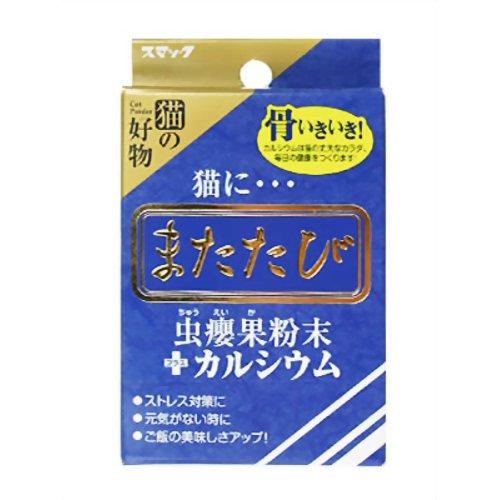 スマック またたび カルシウム 2.5g【ポイント10倍】