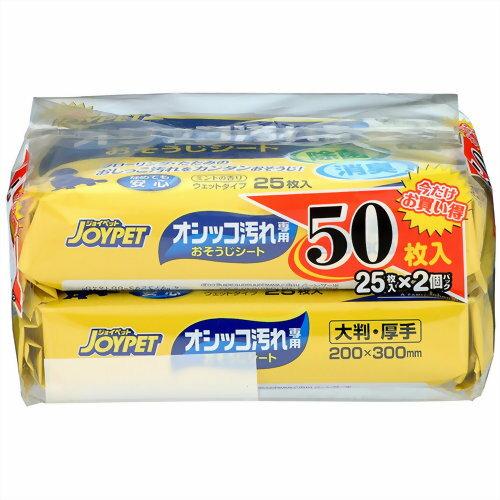 ジョイペット オシッコ汚れ専用 おそうじシート 25枚入×2個パック ジョンソントレーディング【ポイント10倍】