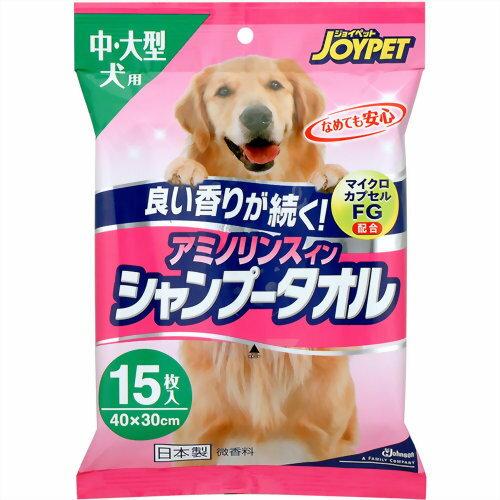 ジョイペット アミノリンスインシャンプータオル 中・大型犬用 15枚入 ジョンソントレーディング【ポイント10倍】