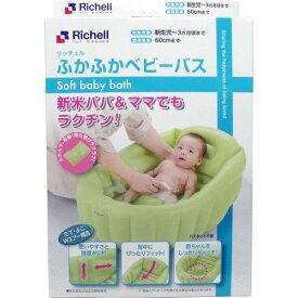 リッチェル ふかふかベビーバスW グリーン 【対象年齢:新生児~3カ月頃まで】【ポイント10倍】