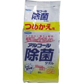 フマキラー アルコール除菌タオル つめかえ用 80枚入【ポイント10倍】