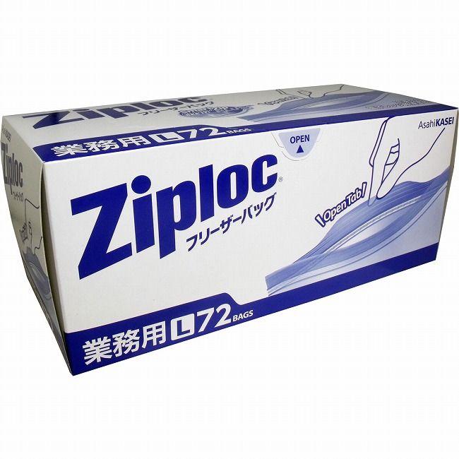 業務用 ジップロック フリーザーバッグ ダブルジッパー Lサイズ 72枚入【ポイント10倍】