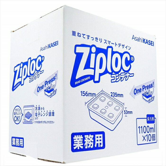 業務用 ジップロック コンテナー 長方形 1100mL×10個入【ポイント10倍】