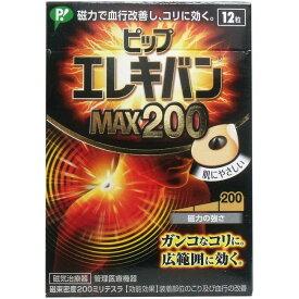 ピップ エレキバンMAX200 12粒入 マグネループ・エレキバン【S1】