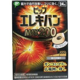 ピップ エレキバンMAX200 24粒入 マグネループ・エレキバン【S1】
