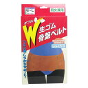 W生ゴム骨盤ベルト 男女兼用 M-Lサイズ 腰痛(コルセット ゴムバンド)【ポイント10倍】