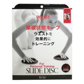 パーソナルスライドディスク ウエスト 2個入 DVD付【ポイント10倍】