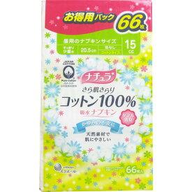 ナチュラ さら肌さらり コットン100% 吸水ナプキン すっきり少量用 66枚入【S1】