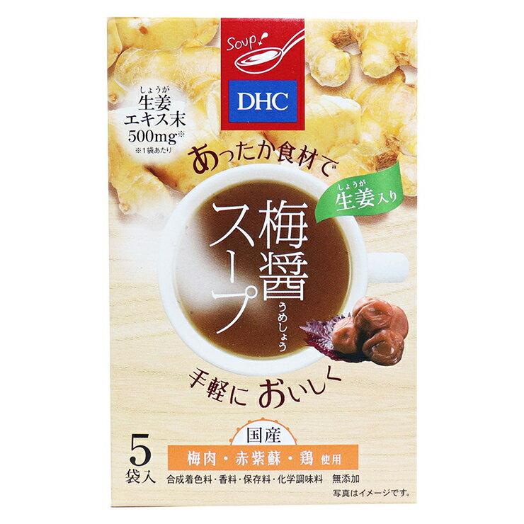 DHC DHC 生姜入り梅醤スープ 5袋入【ポイント10倍】