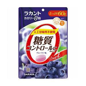 ラカント カロリーゼロ飴(シュガーレス) ブルーベリー味 60g