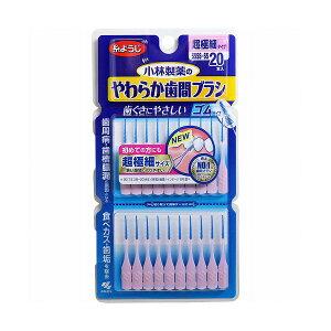 やわらか歯間ブラシ 超極細タイプ SSSS-SS 20本入