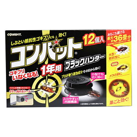大日本除虫菊 金鳥 コンバット 1年用 ブラックハンター 12個入