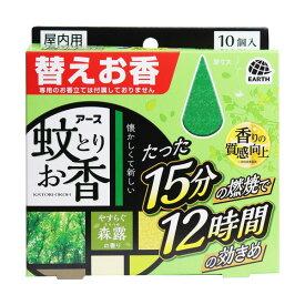 アース 蚊とりお香 室内用 森露の香り 替えお香 10個入