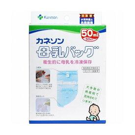 カネソン 母乳バッグ 50mLX50枚入 柳瀬ワイチ【S1】